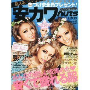 安カワnuts Vol.2