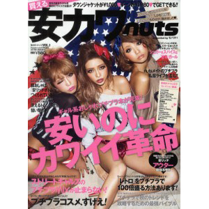 安カワnuts Vol.1